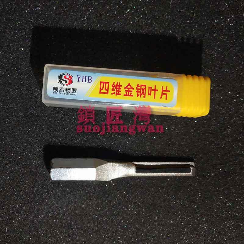 开锁专用工具购买要注意细节